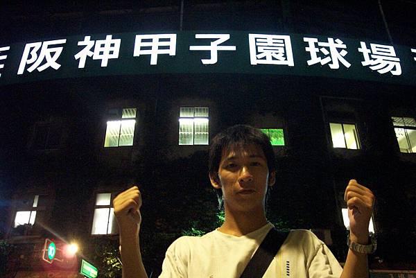 阪神甲子園棒球場