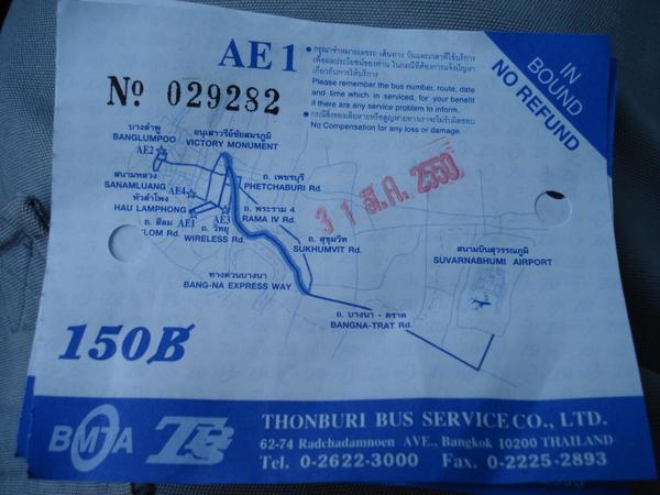機場巴士AE1車票