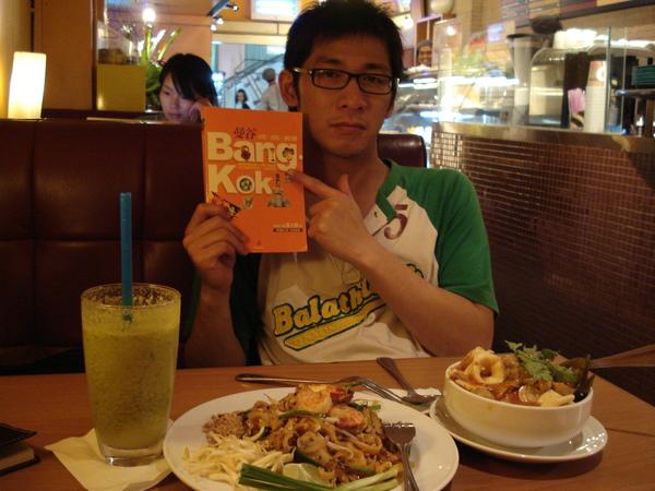 曼谷第一餐