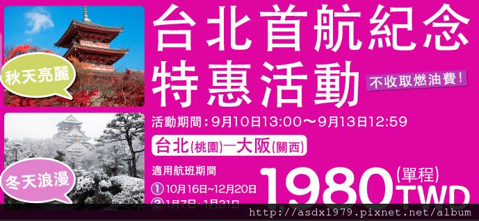 螢幕快照 2012-09-11 上午9.45.36