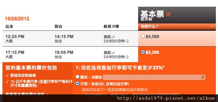 螢幕快照 2012-09-11 上午10.13.24