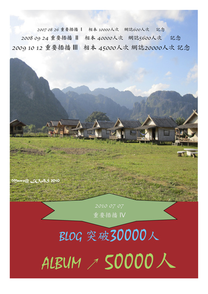 blog 30000 記念