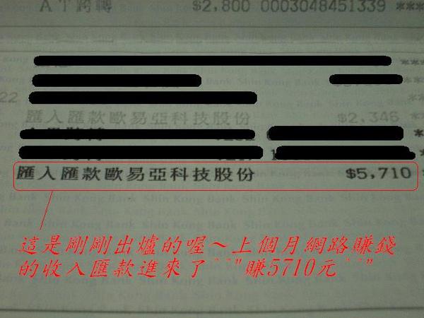 9月收入匯款.JPG