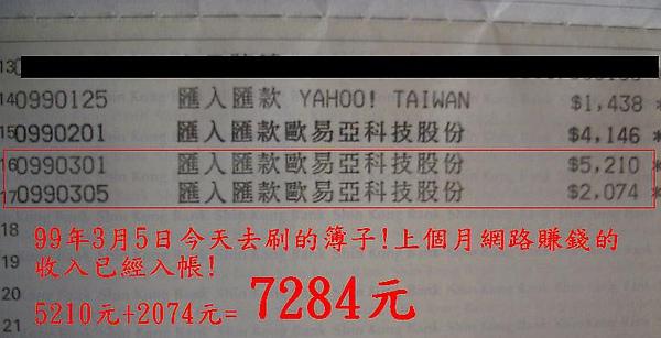 2月匯款收入.JPG