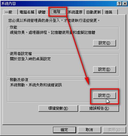 XP如何開啟PAE功能