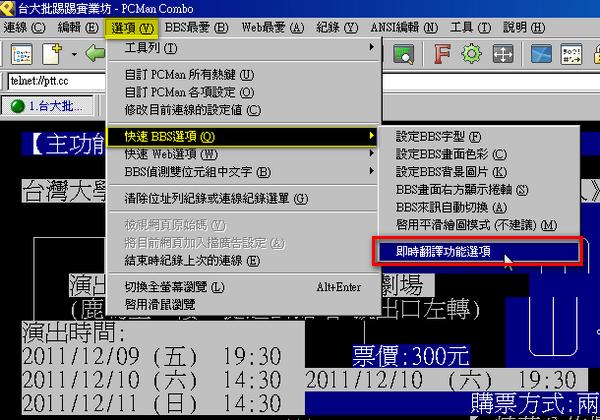關掉PCMAN即時翻譯