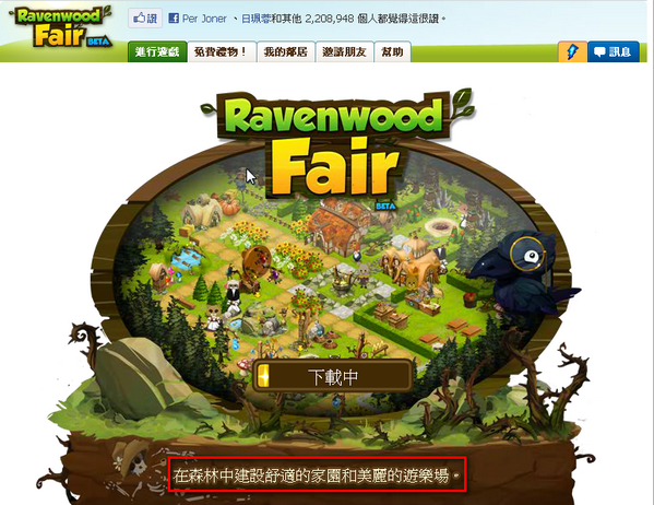 Ravenwood Fair 森の樂園