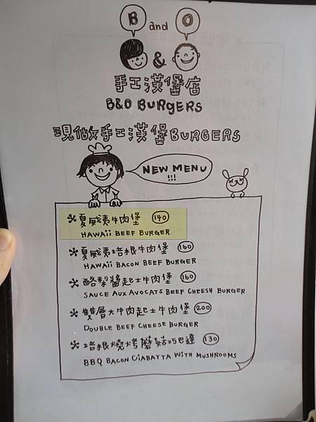 B&O漢堡新菜單.JPG