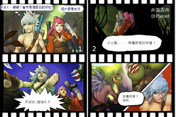 third blade story