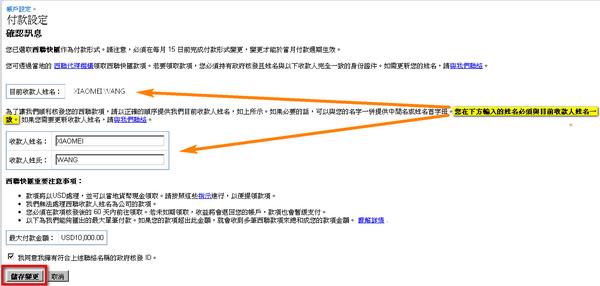 Google Adense設定西聯匯款