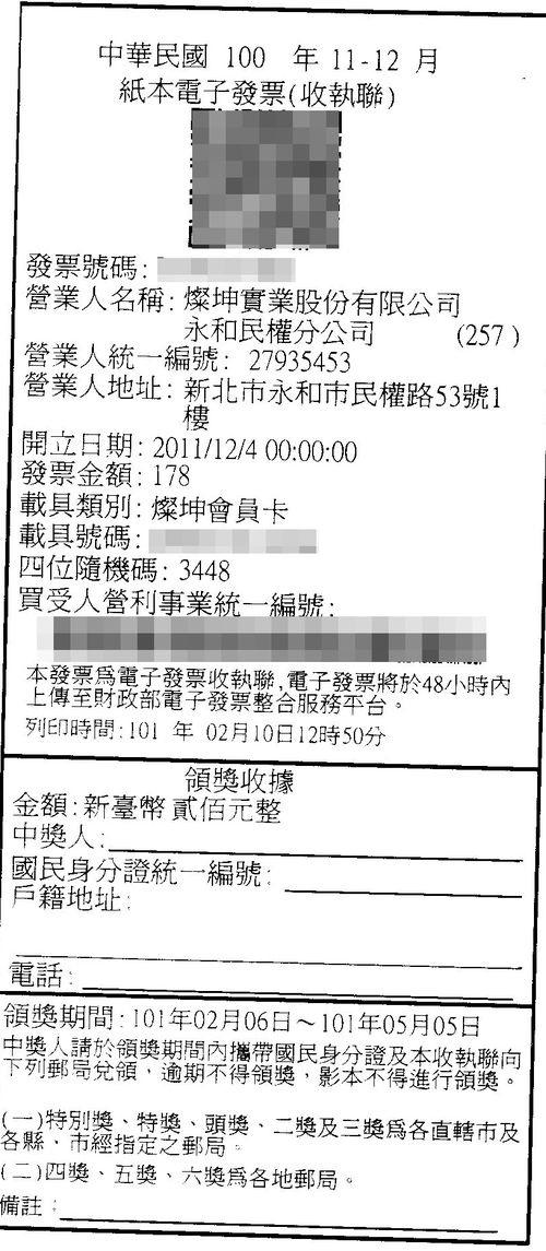燦坤紙本電子發票