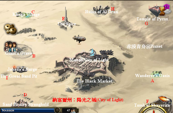【地圖】Facebook 天空爭霸3 納塞爾州(Nasser):陽光之城(City of Light) Map Battle Stations 3 探索 Explore
