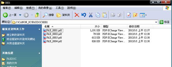MX437隨身碟無紙接收