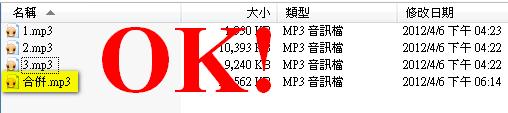 【秘技】10秒鐘完成mp3合併、mp3串接、mp3連續播放、mp3合成【免安裝、免軟體】