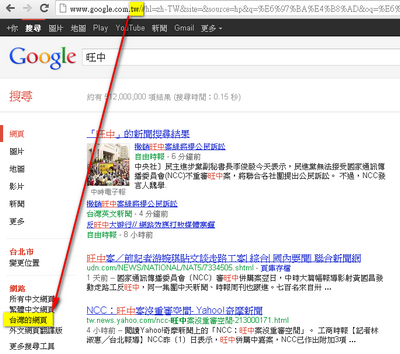 更改Google預設搜索引擎
