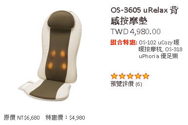 OS-3605 uRelax 背感按摩墊