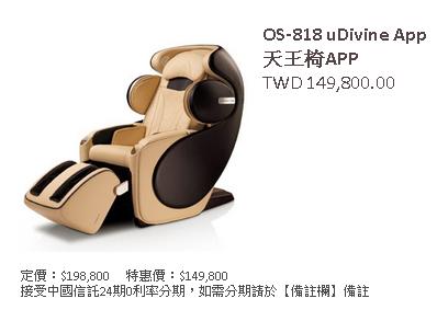 OS-818 uDivine App 天王椅APP