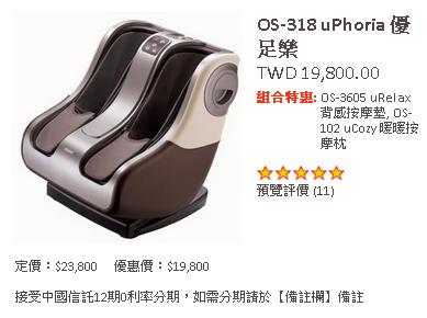 OS-318 uPhoria 優足樂