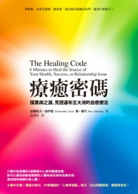 療癒密碼The Healing Code
