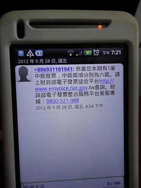 電子發票中獎簡訊通知
