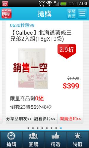 myfone購物app