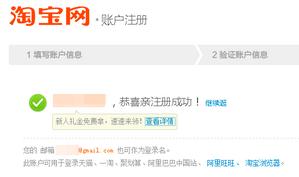 淘寶網註冊成功畫面