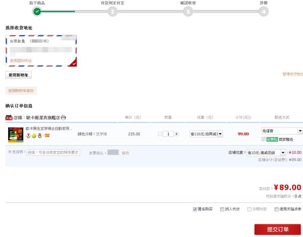 淘寶網購物畫面