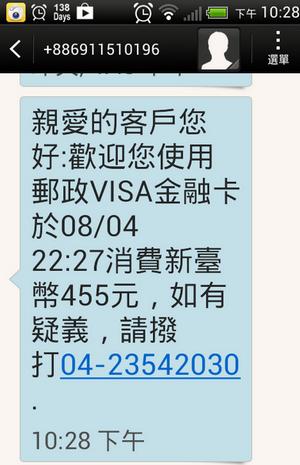 中華郵政visa金融卡簡訊通知