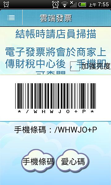 雲端發票 結帳條碼 手機條碼