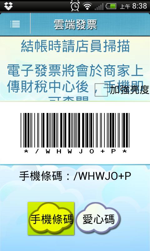 雲端發票 手機條碼