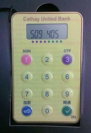 國泰世華otp密碼鎖