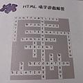 深入淺出HTML&CSS-填字遊戲