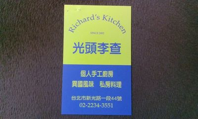 光頭李查 Richard's Kitchen