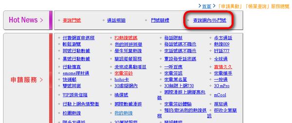中華電信查詢網內網外