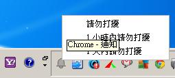 右下角Chrome通知圖案