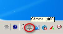 關閉Chrome通知