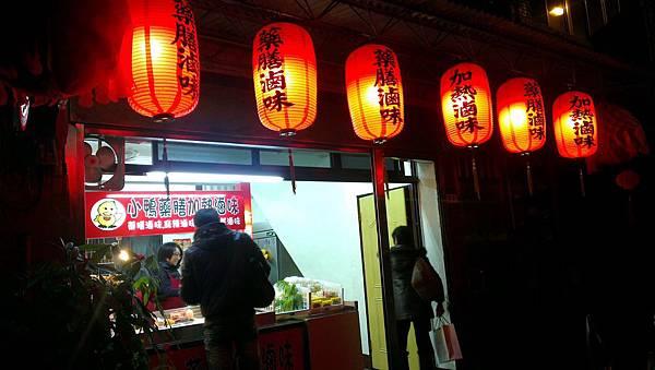 小鴨藥膳滷味紅色燈籠
