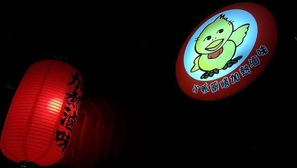 小鴨藥膳滷味招牌logo