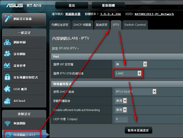 RT-N16接MOD IPTV設定