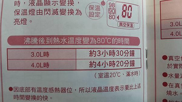 象印熱水瓶CV-DSF40說明書