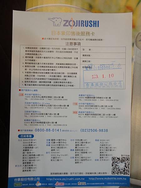 象印熱水瓶CV-DSF40 保證卡