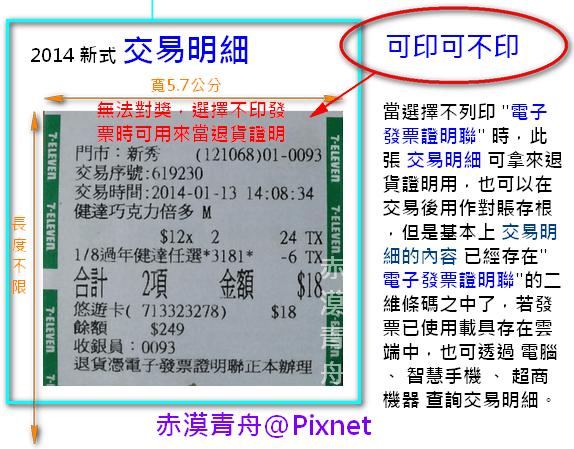 2014新式電子發票證明聯與交易明細