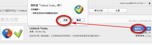 Unblock Youku