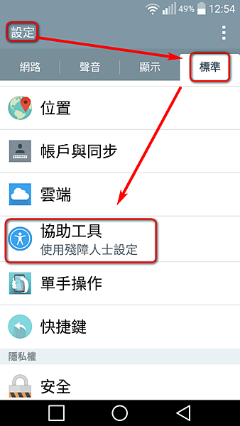 android手機 關閉反轉顏色設定