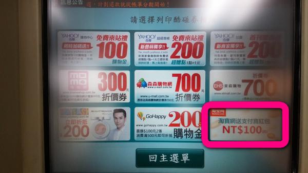 中信ATM獨家淘寶網紅包