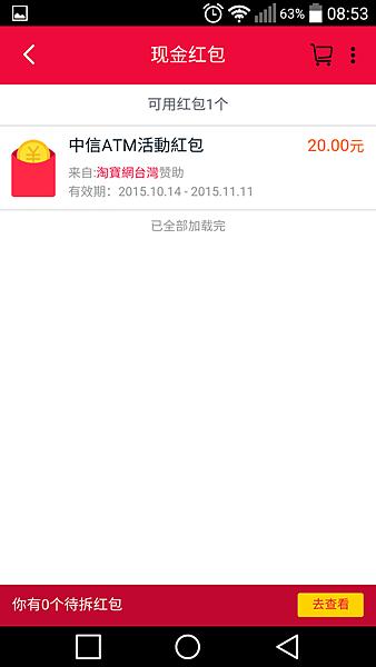 中信ATM活動紅包 淘寶100元紅包序號