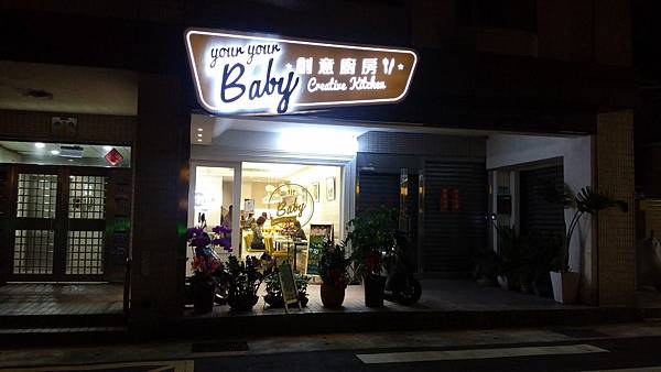 Your your baby 創意廚房&嬰兒游泳店門口
