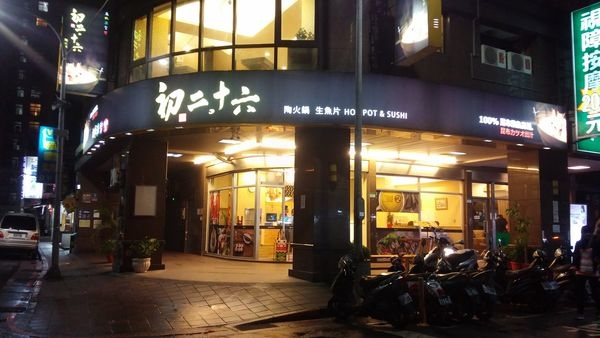 店門 景美美食初二十六火鍋店