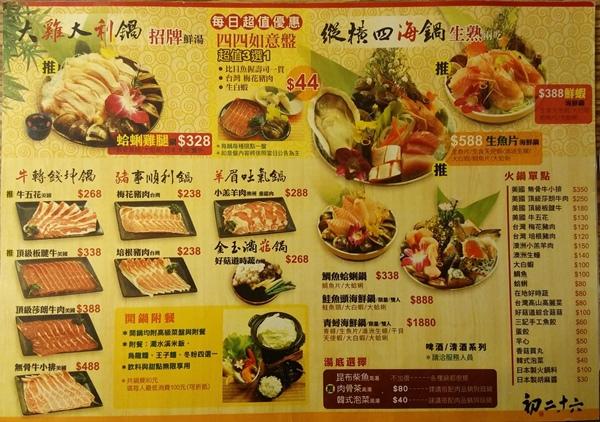 菜單 景美美食初二十六火鍋店