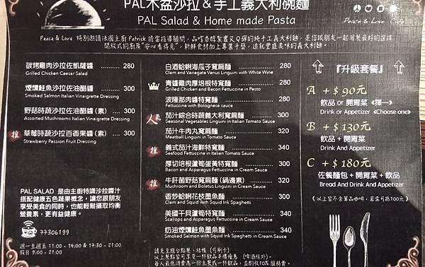 PAL木盆沙拉&義大利麵 Peace&Love大坪林咖啡-菜單Menu
